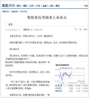 搜狐财经:餐饮业有望迎来上市春天