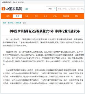 《中国家具材料行业发展蓝皮书》家具行业报告 发布