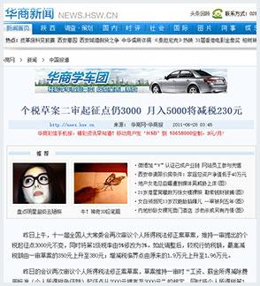 华商网:个税草案二审起征点仍3000 月入5000 将减税230元