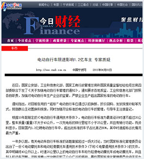 中国宁波网:电动自行车限速影响1.2亿车主 专 家质疑