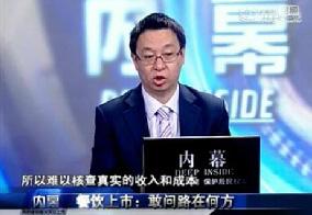深圳卫视采访:餐饮企业上市为何这么难?