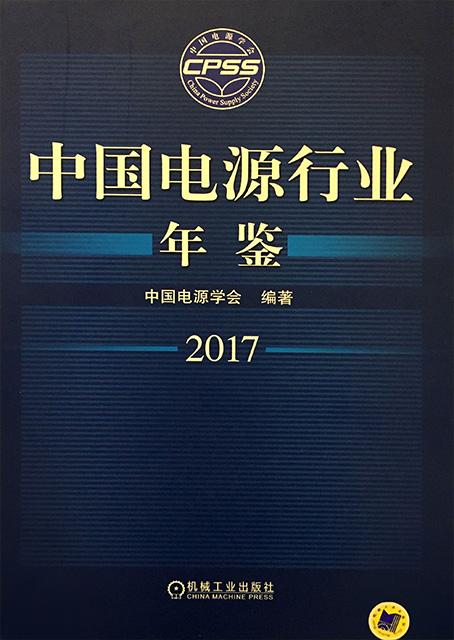 中国电源行业年鉴