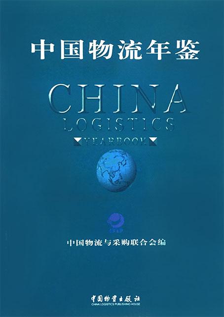 中国物流年鉴