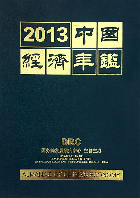 2013中国经济年鉴