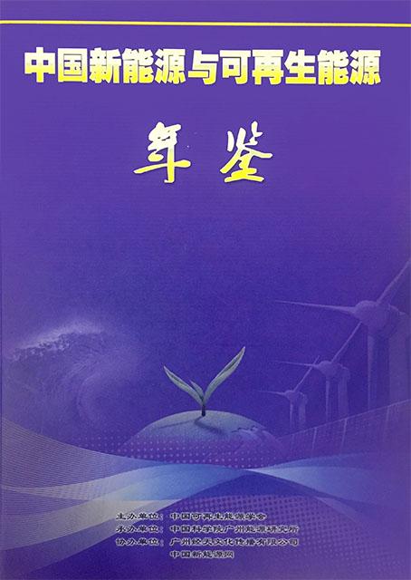 中国新能源与可再生能源年鉴