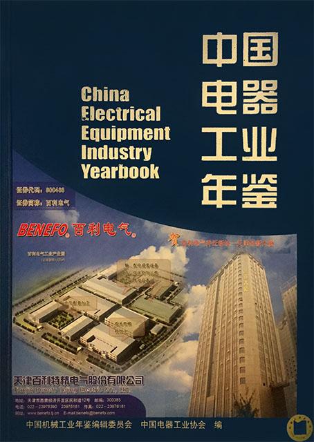 中国电器工业年鉴