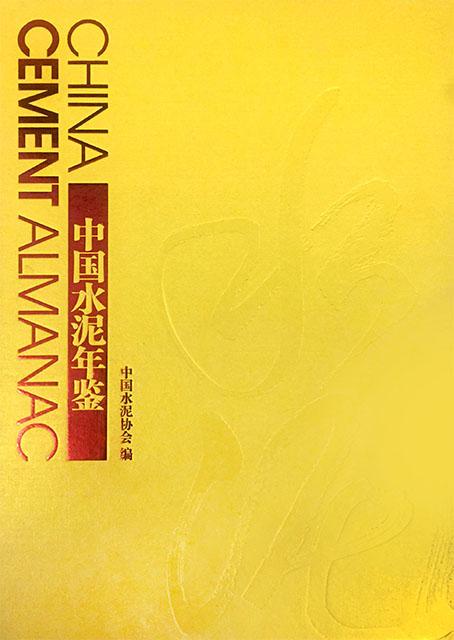 中国水泥年鉴