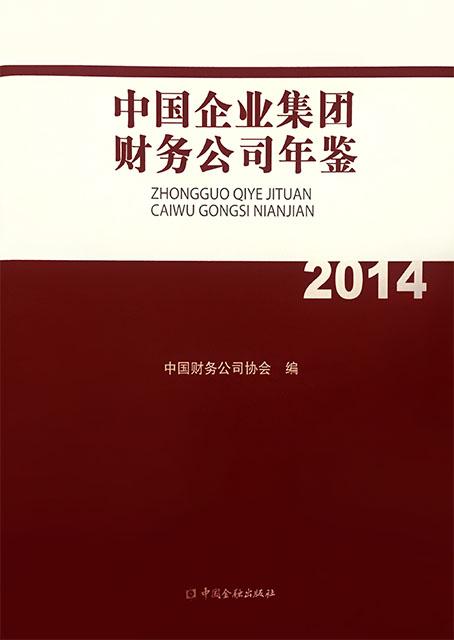 中国企业集团财务企业年鉴