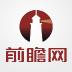 前瞻财经 - 财经资讯_提供最新财经及产业资讯 - 前瞻网